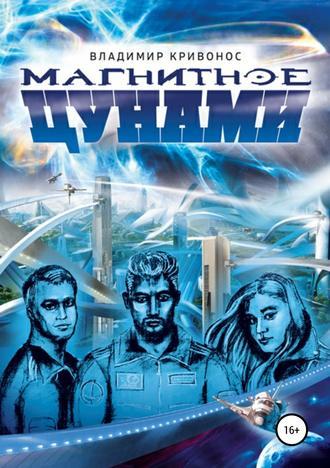Владимир Кривонос, Магнитное цунами