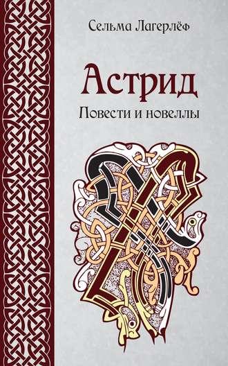 Сельма Лагерлёф, Астрид. Повести и новеллы