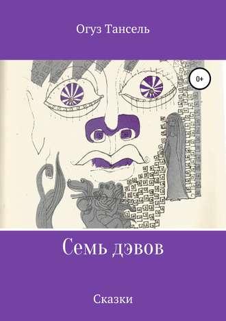 Огуз Тансель, Семь дэвов