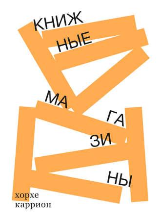 Хорхе Каррион, Книжные магазины