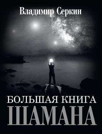Владимир Серкин, Большая книга Шамана