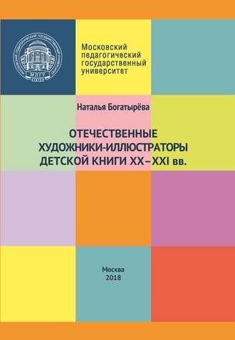 Наталья Богатырёва, Отечественные художники-иллюстраторы детской книги ХХ–ХХI вв.