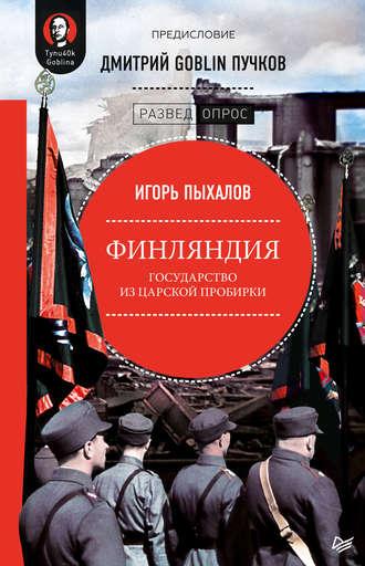 Дмитрий Пучков, Игорь Пыхалов, Финляндия: государство из царской пробирки