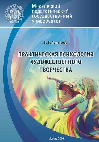 Ирина Лопаткова, Практическая психология художественного творчества