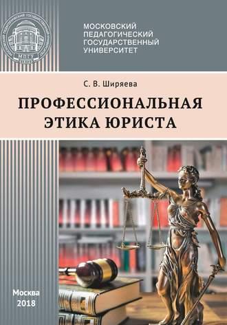 Светлана Ширяева, Профессиональная этика юриста