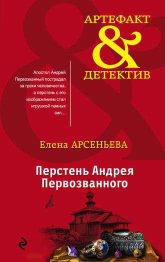 Елена Арсеньева, Перстень Андрея Первозванного