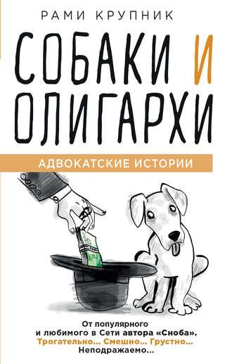Рами Крупник, Собаки и олигархи