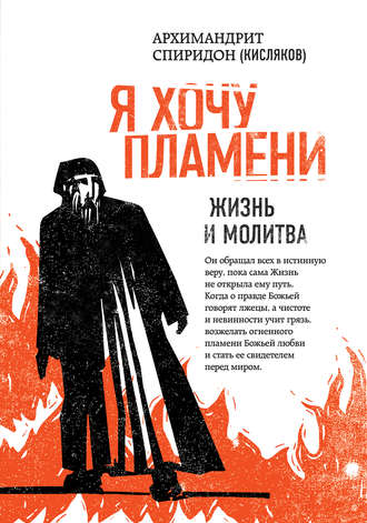 Спиридон Кисляков, Я хочу пламени. Жизнь и молитва