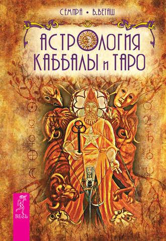 Семира, В. Веташ, Астрология Каббалы и Таро