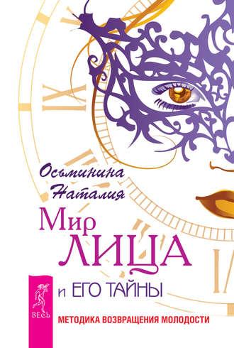 Наталия Осьминина, Мир лица и его тайны. Методика восстановления молодости