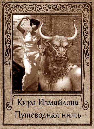 Кира Измайлова, Путеводная нить (сборник)