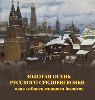 Виктор Меркушев, Золотая осень русского Средневековья – «как отблеск славного былого»