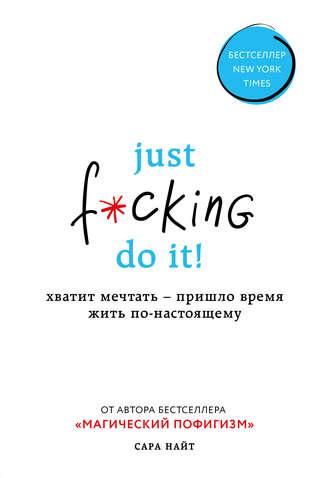 Сара Найт, Just f*cking do it! Хватит мечтать – пришло время жить по-настоящему
