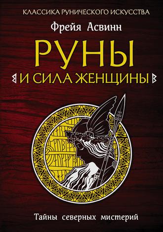 Фрейя Асвинн, Руны и сила женщины. Тайны северных мистерий