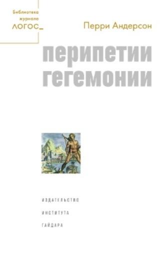 Перри Андерсон, Перипетии гегемонии