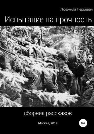Людмила Перцевая, Испытание на прочность. Сборник рассказов