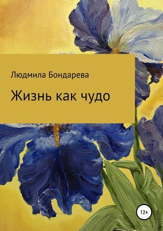 Людмила Бондарева, Жизнь как чудо