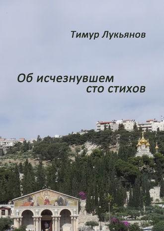 Тимур Лукьянов, Об исчезнувшем cто стихов