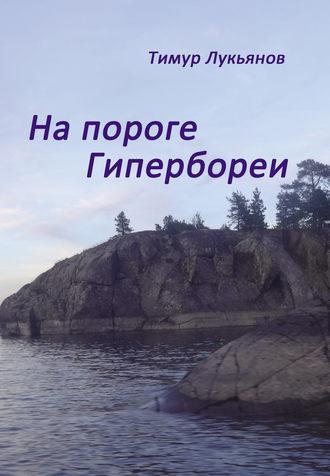 Тимур Лукьянов, На пороге Гипербореи