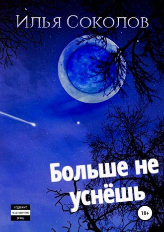 Илья Соколов, Больше не уснёшь