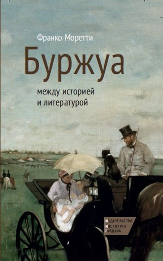 Франко Моретти, Буржуа: между историей и литературой