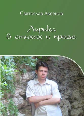 Святослав Аксенов, Лирика в стихах и прозе