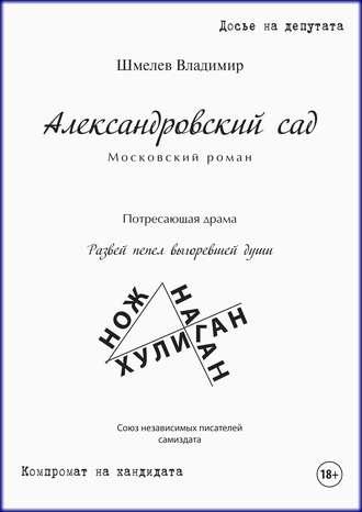 Владимир Шмелев, Александровский сад. Московский роман