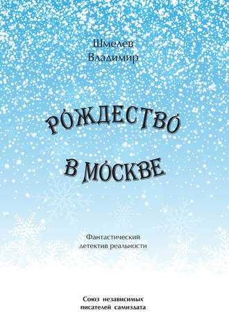 Владимир Шмелев, Рождество в Москве. Московский роман