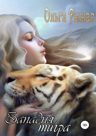 Ольга Рыжая, Западня тигра