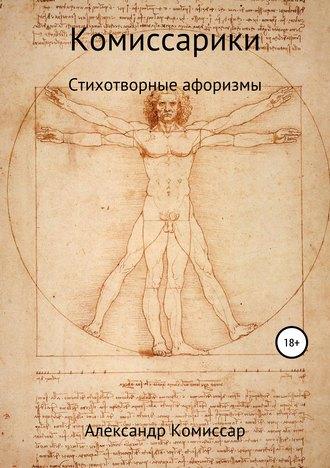 Александр Комиссар, Комиссарики