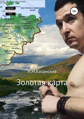 Илдус Казанский, Золотая карта