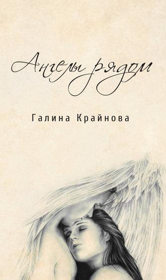 Галина Крайнова, Ангелы рядом