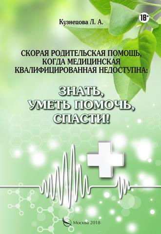 Людмила Кузнецова, Скорая родительская помощь, когда медицинская квалифицированная недоступна. Знать, уметь помочь, спасти!