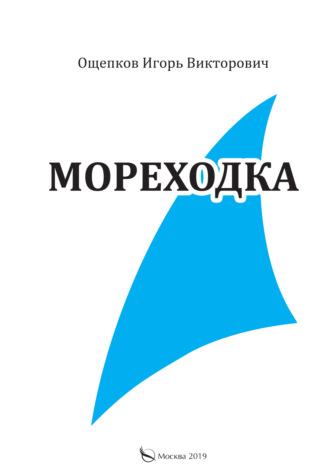 Игорь Ощепков, Мореходка