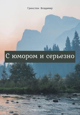 Владимир Гринспон, С юмором и серьезно