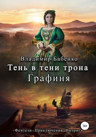Владимир Бабенко, Тень в тени трона. Графиня