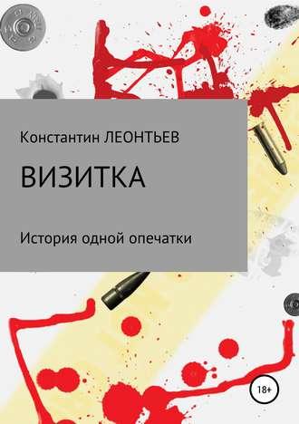 Константин Леонтьев, Визитка. История одной опечатки