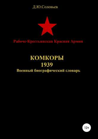 Денис Соловьев, Рабоче-Крестьянская Красная Армия. Комкоры 1939