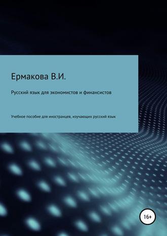 Валентина Ермакова, Русский язык для экономистов и финансистов