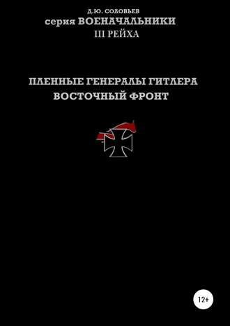 Денис Соловьев, Пленные генералы Гитлера Восточный фронт