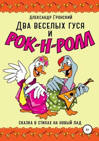 Александр Гронский, Два веселых гуся и рок-н-ролл!