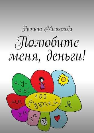 Рамина Монсальви, Полюбите меня, деньги!