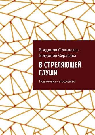Серафим Богданов, Станислав Богданов, В стреляющей глуши. Подготовка квторжению