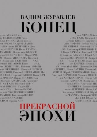 Вадим Журавлев, Конец прекрасной эпохи