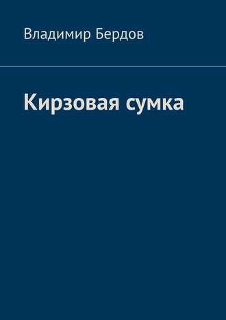Владимир Бердов, Кирзовая сумка