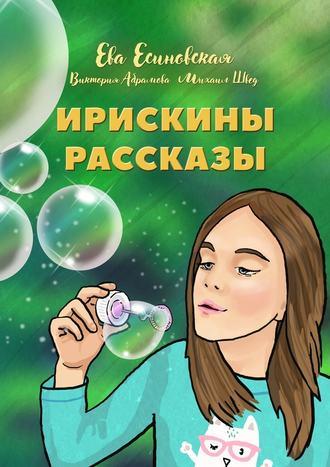 Виктория Абрамова, Михаил Швед, Ирискины рассказы