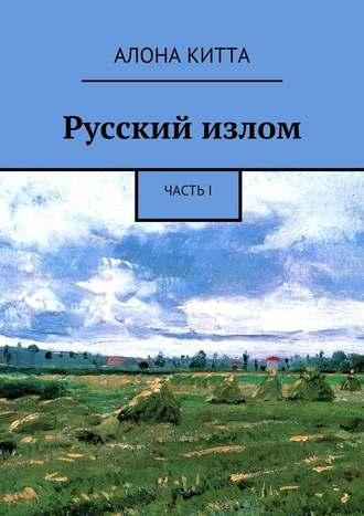 Aлона Китта, Русский излом. ЧастьI