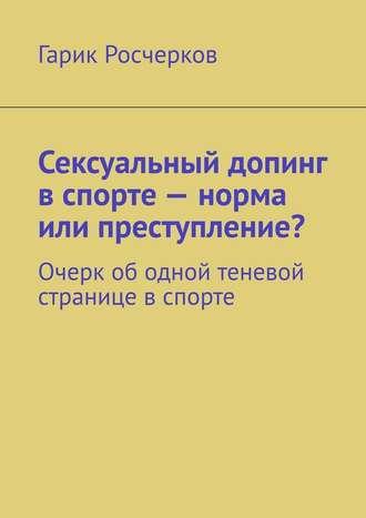 Гарик Росчерков, Сексуальный допинг в спорте – норма или преступление? Очерк ободной теневой странице вспорте