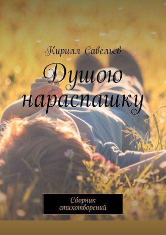 Кирилл Савельев, Душою нараспашку. Сборник стихотворений