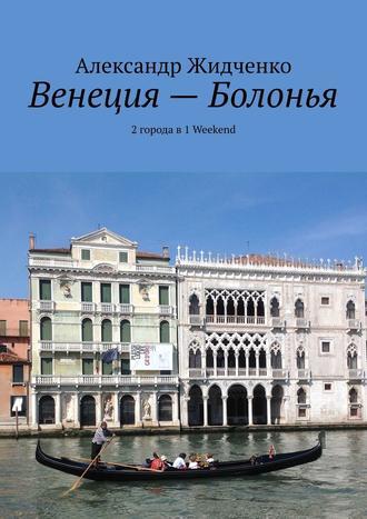Александр Жидченко, Венеция– Болонья. 2города в1Weekend